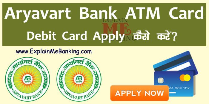 Aryavart Bank ATM Card Apply / Debit Card Apply Kaise Kare?