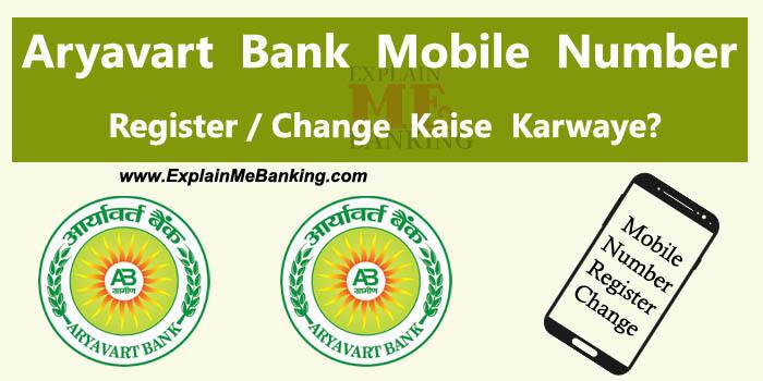 Aryavart Bank Mobile Number Register / Change Kaise Kare?