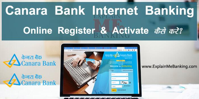 Canara Bank Internet Banking Registration & Activation Online Process