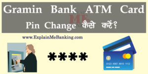 Gramin Bank ATM Pin Change Debit Card Pin Change