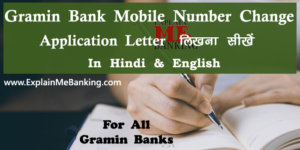 Gramin Bank Mobile Number Change Application Letter In Hindi & English