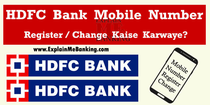 HDFC Bank Me Mobile Number Register / Change Kaise Kare?
