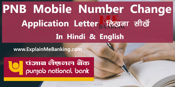 PNB Mobile Number Change Application Letter In Hindi And English