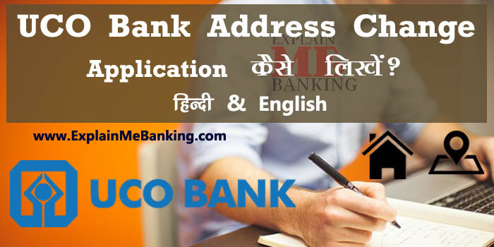 UCO Bank Address Change Application Letter In Hindi & English Format