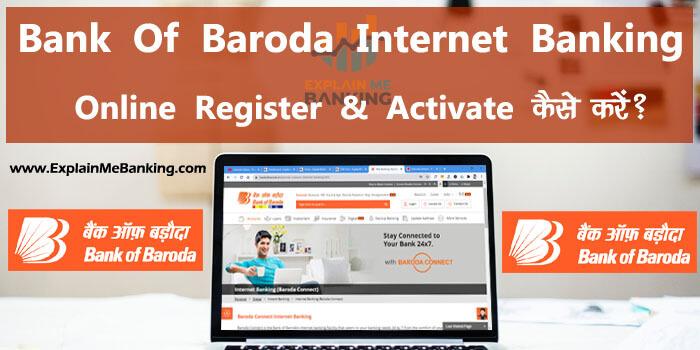 BOB Net Banking Registration Activation & First Time Login Complete Process