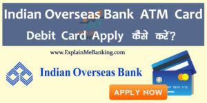 Indian Overseas Bank ATM Card Apply Kaise Kare?