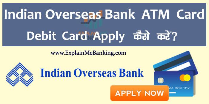 IOB Indian Overseas Bank ATM Card Apply / Debit Card Apply Kaise Kare?