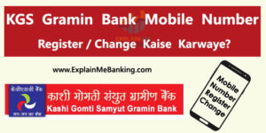 Kashi Gomti Samyut Gramin Bank Mobile Number Register / Change Kaise
