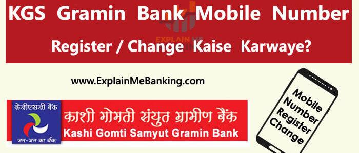 Kashi Gomti Samyut Gramin Bank Mobile Number Register / Change Kaise Kare?