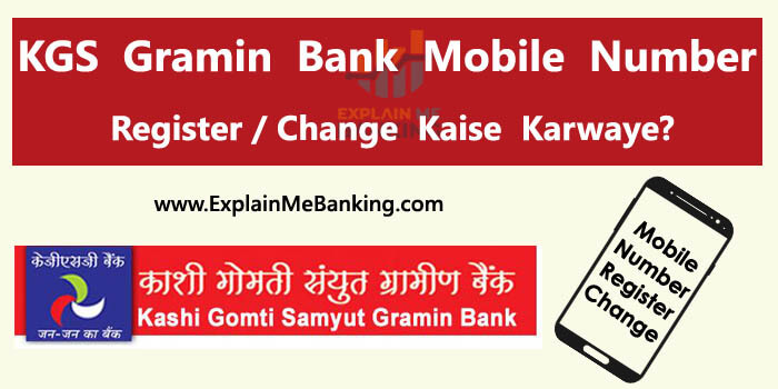 Kashi Gomti Samyut Gramin Bank Mobile Number Register / Change Kaise Kare?