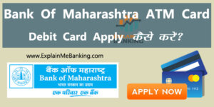 Bank of Maharashtra ATM Card Apply / Debit Card Apply Complete Process