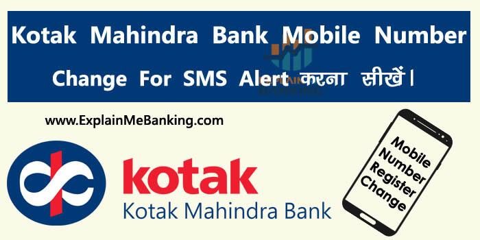 Kotak Mahindra Bank Mobile Number Registration / Change Process For SMS Alert.