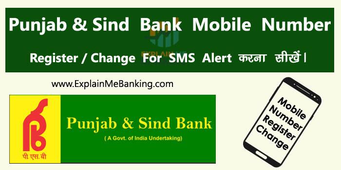Punjab And Sind Bank Mobile Number Registration / Change Process For SMS Alerts