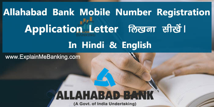 Allahabad Bank Mobile Number Registration Application In Hindi & English Format