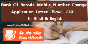 BOB Mobile Number Change Application Letter In English And Hindi.