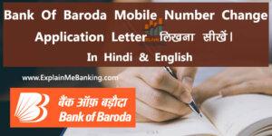 BOB Mobile Number Change Application In Hindi & English