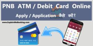 PNB ATM Card Apply Online, Debit Card Apply Online