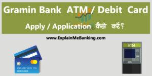 Baroda Up Gramin Bank ATM Card Apply Kaise Kare?