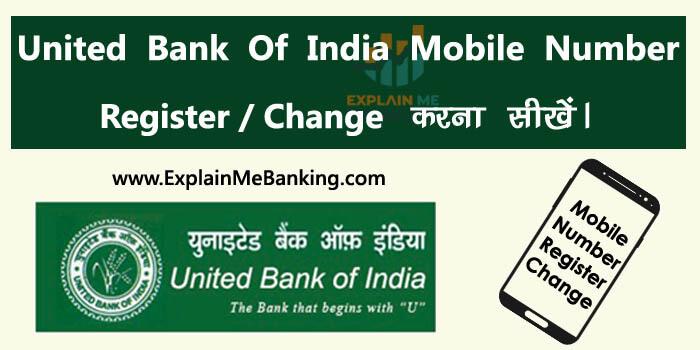 United Bank Of India Mobile Number Register / Change Kaise Kare?