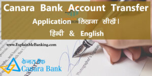 Canara Bank Account Transfer Application Kaise Likhe?