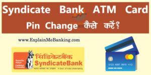 Syndicate Bank ATM Pin Change Kaise Kare?