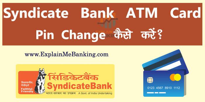 Syndicate Bank ATM PIN Change / Debit Card PIN Change Procedure