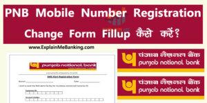 PNB Mobile Number Registration / Change Form Fillup (Application Request Form)