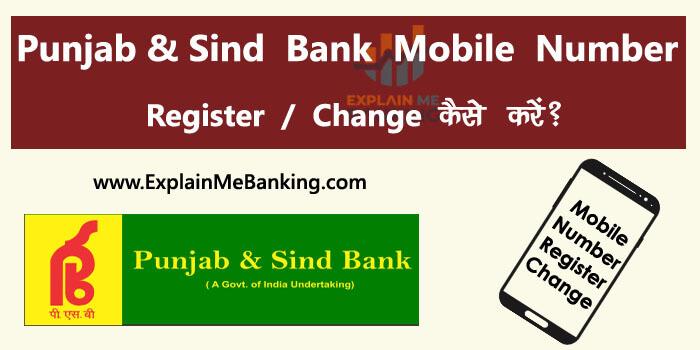 Punjab And Sind Bank Mobile Number Register / Change Kaise Kare?