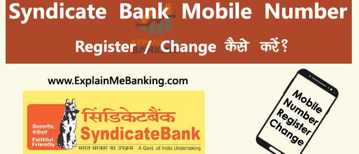 Syndicate Bank Mobile Number Change / Register Kaise Kare?