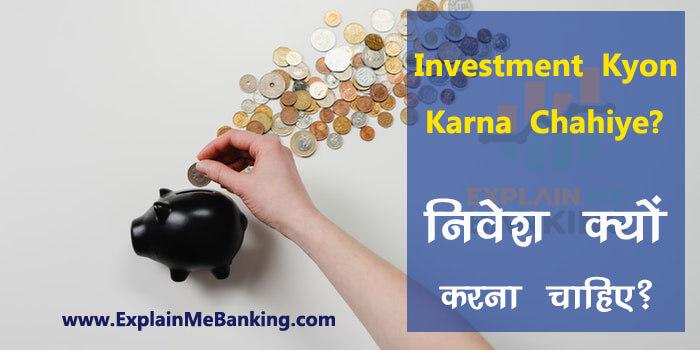 Investment Kyu Karna Chahiye?