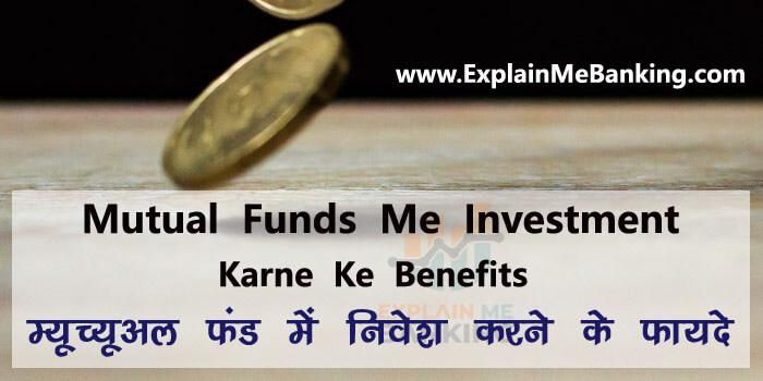 Mutual Fund Ke Benefits