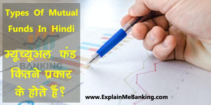 Mutual Fund Ke Types
