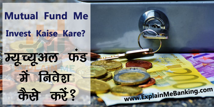 Mutual Fund Me Investment Kaise Kare?