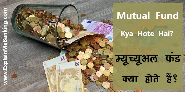 Mutual Funds Kya Hote Hai?