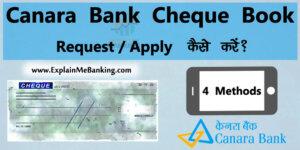 Canara Bank Cheque Book Apply