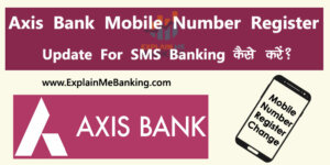 Axis Bank Mobile Number Register / Update SMS Banking