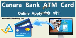Canara Bank ATM Card Apply Online Debit Card Apply