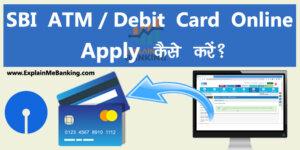 SBI ATM Card Online Apply Kaise Kare?