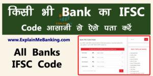 Bank IFSC Code Kaise Pata Kare