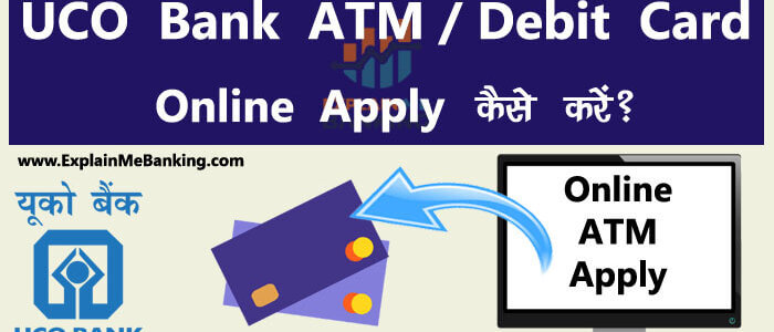 UCO Bank ATM Card Apply Online / Debit Card Online Apply Complete Process